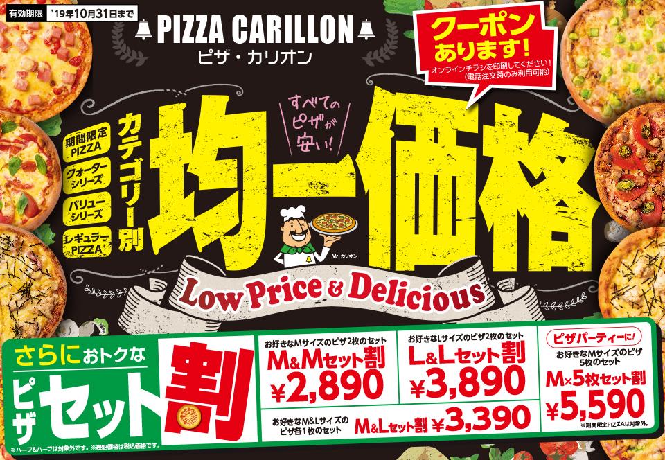 ピザカリオン史上最安値!カテゴリー別均一価格!クーポンあります