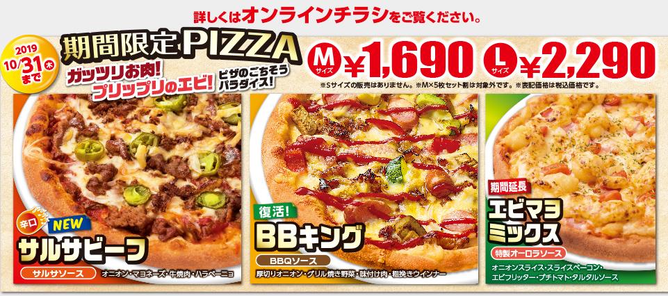 期間限定ピザ